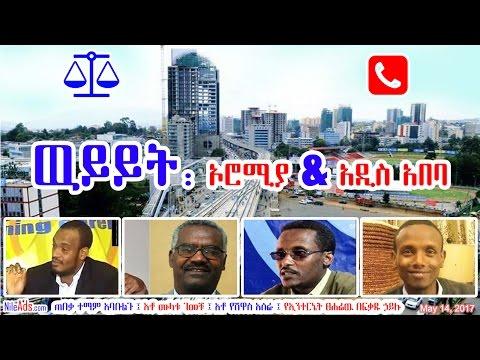 ዉይይት፤ አነጋጋሪዉ የኦሮሚያ ልዩ ጥቅምና አዲስ አበባ አበባ - Discussion on Oromia and Addis Ababa - DW
