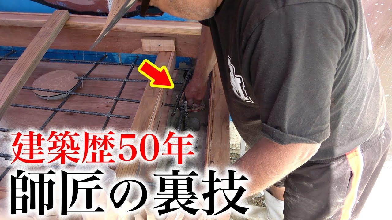 建築歴50年の師匠の姑息な裏技教えちゃいます!【ガーデンシンク #3】