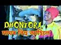 DHONTORA 2019 II Dhanti das II Sarat Bappi Saikia