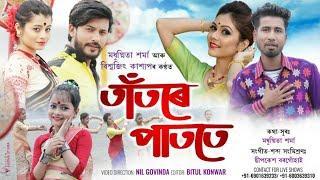 Tatore Patote Assamese Song Download & Lyrics