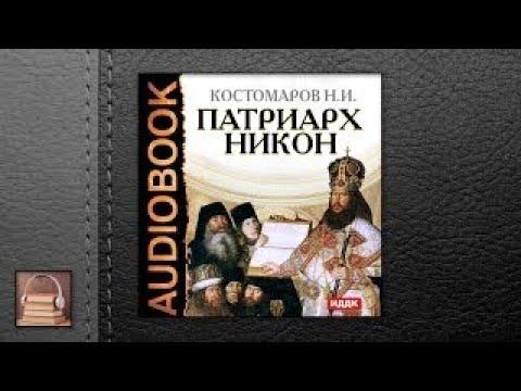Костомаров Николай Иванович Патриарх Никон (АУДИОКНИГИ ОНЛАЙН) Слушать