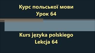 Польська мова. Урок 64 - Заперечення 1