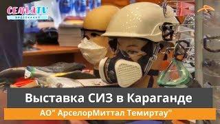 СемьяTV| Выставка спецодежды, обуви и СИЗ АО «АрселорМиттал Темиртау»|2019