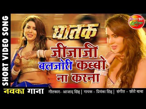 #VIDEO जीजाजी बलजोरी कब्बो ना करना #Sahar #Priyanka | NEW Superhit Bhojpuri Wedding Song | GHATAK
