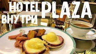 Отель Plaza в Нью-Йорке. Что внутри? Где снимали Один дома 2. Завтрак за 5000 руб?