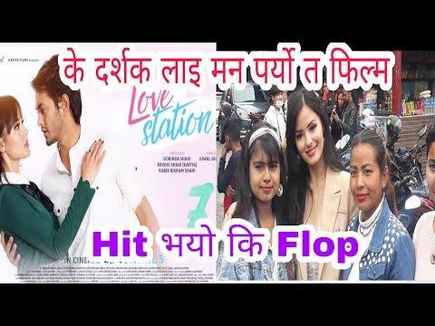 के दर्शक लाइ मन पर्यो त फिल्म//Hit भयो कि  Flop//Love Station// Pradeep/Jassita
