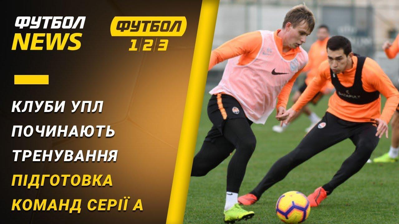 Клуби УПЛ починають тренування, підготовка команд Серії А | Футбол NEWS від 12.05.2020 (10:00) MyTub