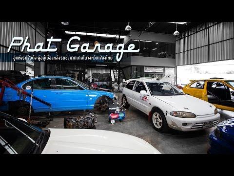 Phat Garage อู่แต่งรถชื่อดัง ผู้อยู่เบื้องหลังรถซิ่งมากมายในจังหวัดเชียงใหม่ By BoxzaRacing.com