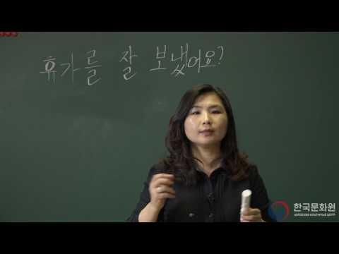 видео: 2 уровень (1 урок - 1 часть) ВИДЕОУРОКИ КОРЕЙСКОГО ЯЗЫКА