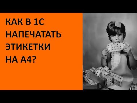 Как вывести этикетки на А4