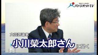 小川榮太郎が問う「新潮45」廃刊と議論の場の不成立【PTV:037】