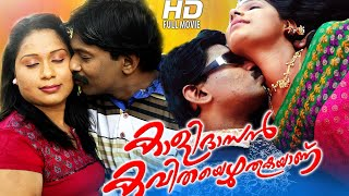 Malayalam Full Movie 2015 | Kalidasan Kavitha Ezhuthukayanu | Santhosh Pandit New Film Full HD