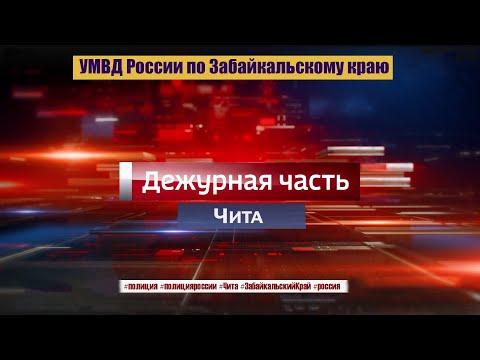 Вести Чита  Дежурная часть, 17 января 2020
