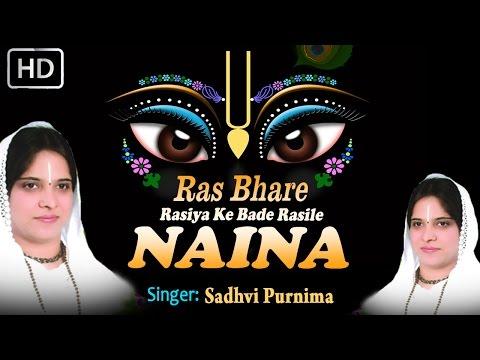 Ras Bhare Rasiya Ke || Beautiful Krishna Bhajan || Sadhvi Purnima Ji || Full Song #Bhakti
