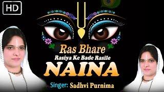 ras bhare rasiya ke beautiful krishna bhajan sadhvi purnima ji full song bhakti