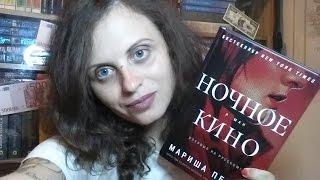 """Обзор на прочитанную книгу #Июля """"Ночное кино"""" Мариша Пессл)))"""