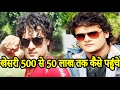 खेसरी 500 से 50 लाख तक कैसे पहुंचे Khesari Lal Yadav
