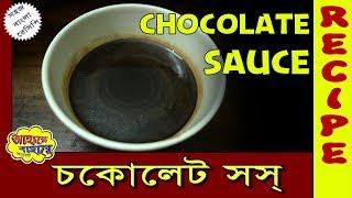 Chocolate Sauce | Dora Cake Chocolate Cream | চকোলেট সস্