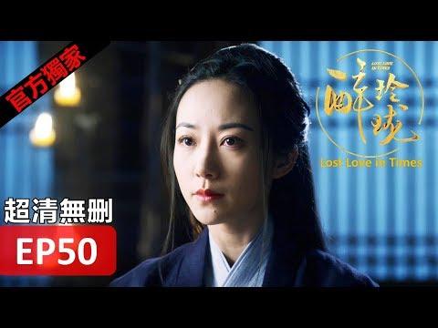 【醉玲瓏】 Lost Love in Times 50(超清無刪版)劉詩詩/陳偉霆/徐海喬/韓雪
