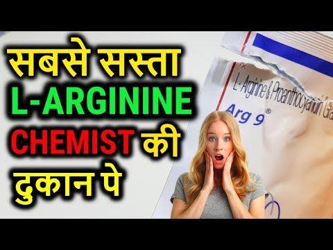 l-arginine-:-arg-9-:-आर्जिनिन-के-फायदे-और-नुक्सान-:-nutrition-99