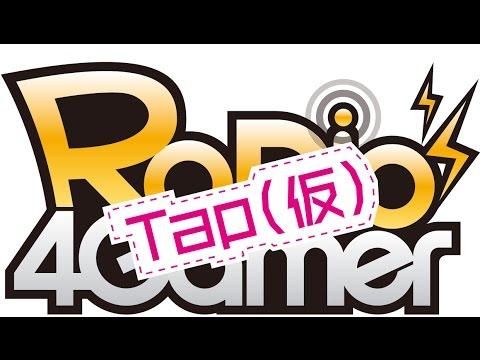 「RADIO 4Gamer Tap(仮)」第24回 「ロストレガリア」