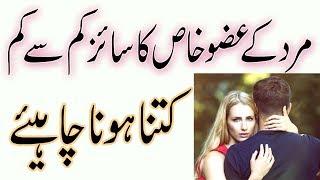 Nafs Ka Size Kitna hona chahiye || mardana taqat tips in urdu