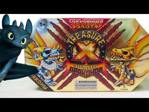 ДРАКОН! Набор Treasure X Золото драконов сокровища КАК ПРИРУЧИТЬ СКЕЛЕТ ДРАКОНА