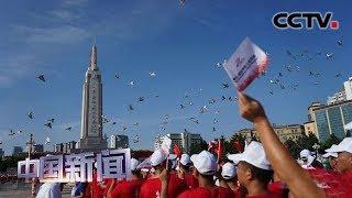 [中国新闻] 第七届世界军人运动会比赛门票开售 | CCTV中文国际