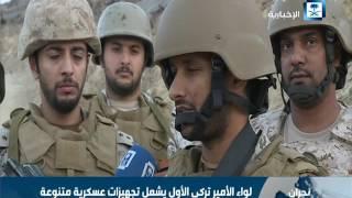 المقدم العماري: الحد الجنوبي آمن بوجود الجنود البواسل ولا خوف على أي فرد من أفراد الشعب السعودي