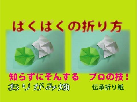 クリスマス 折り紙 折り紙 ぱくぱく : youtube.com