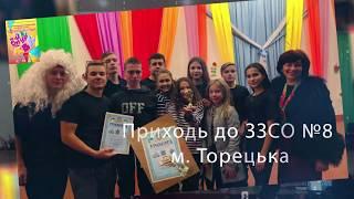 видео шоу с полуфинала КВН команда NON STOP города Торецка