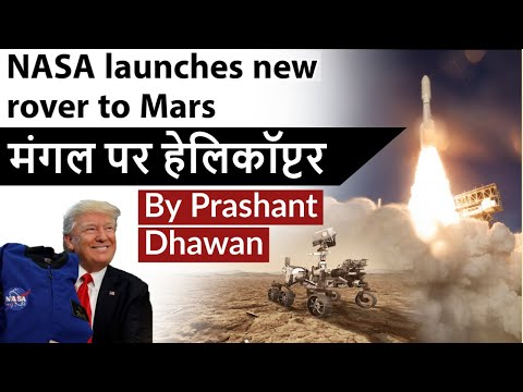 NASA launches Perseverance rover to Mars with Ingenuity Helicopter Current Affairs 2020 #UPSC