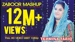 Zaboor Mashup by tehmina tariq new masihi hd songs 2017 by khokhar studio