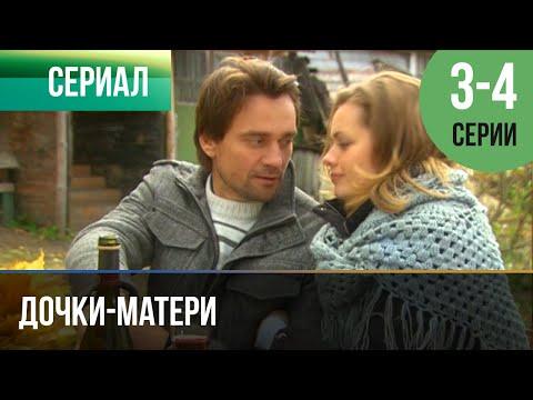 ▶️ Дочки-матери 3 и 4 серия - Мелодрама | 2010 - Русские мелодрамы