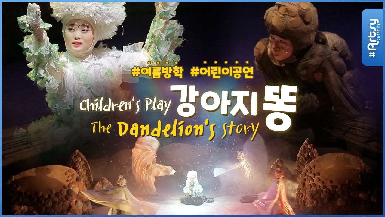 [Catchy Korea] Bestselling children's book staged in theater! 'The Dandelion's Story(어린이 연극, 강아지똥)'
