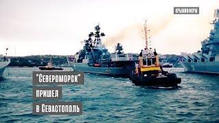 """Корабль Северного флота """"Североморск"""" пришел в Севастополь"""