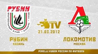 Кубок России 2011/2012, 1/4 финала, «Рубин» – «Локомотив». 21.03.2012