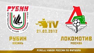 Кубок России 2011 2012 1 4 финала Рубин Локомотив 21 03 2012