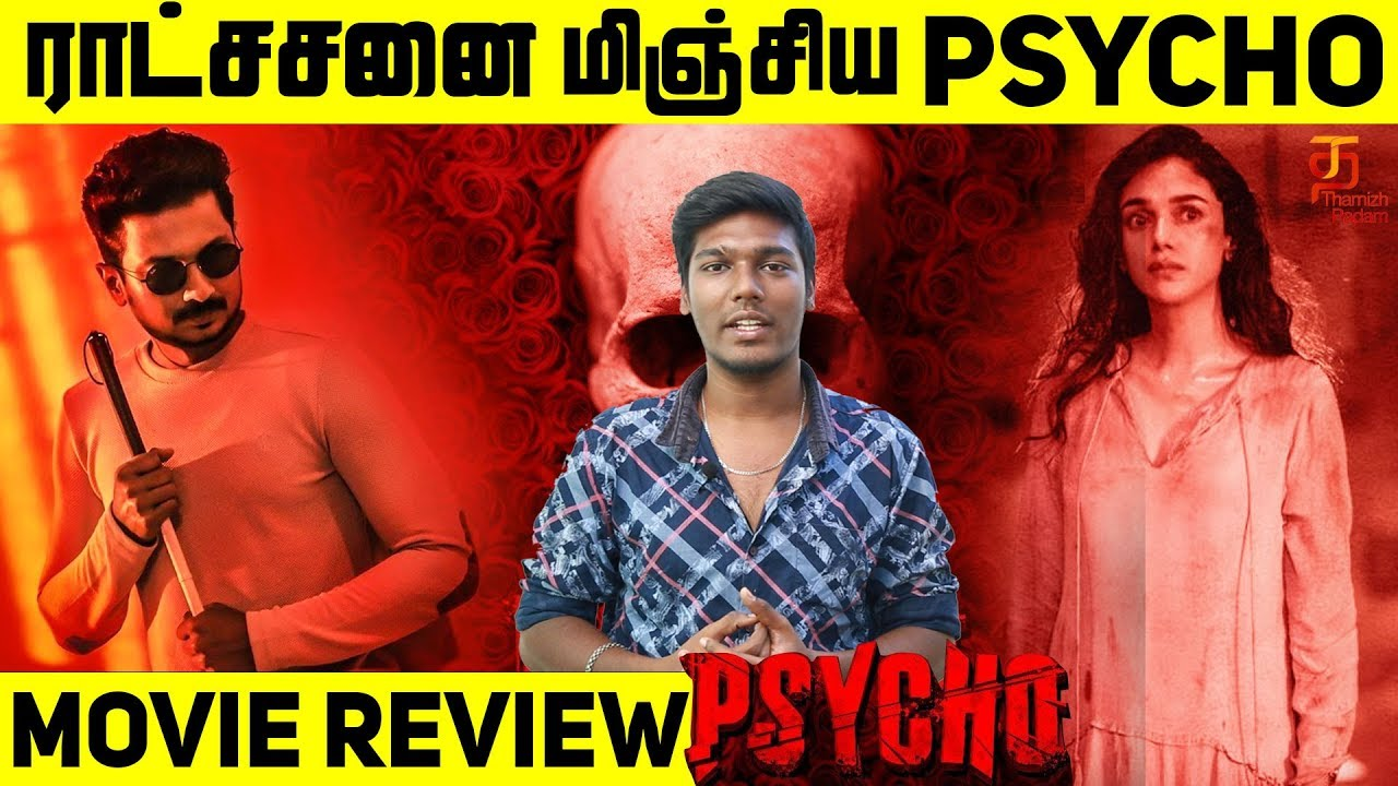 Psycho Songs | Psycho Mp3 Songs Lyricist | Psycho Tamil Movie Songs - Filmibeat