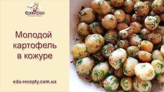 видео Молодой картофель, жаренный в кожуре с чесноком и укропом