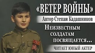 Юный актёр читает стихи о войне День неизвестного солдата 3 декабря Степан Кадашников Ветер войны