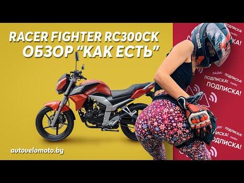 Мотоцикл Racer Fighter RC300CK - Обзор и Тест-драйв