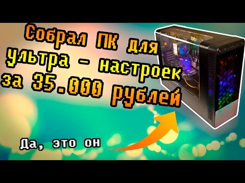 СОБРАЛ ПК ЗА 35000 С ПОМОЩЬЮ АЛИЭКСПРЕСС.