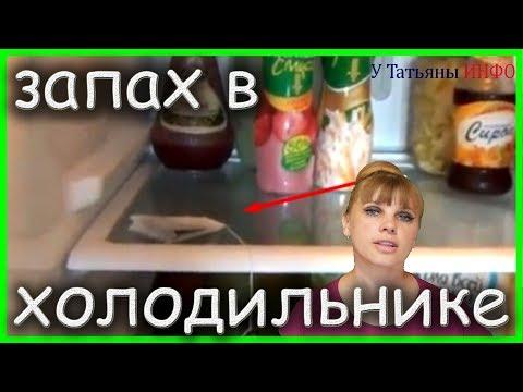 5 СПОСОБОВ!!! Избавься от неприятного запаха в холодильнике!