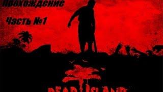 Dead Island Хардкорное прохождение #1 Игра про зомби. Заражение.(Dead Island Хардкорное прохождение #1 Игра про зомби. Заражение. Это не только выживания но и беседы, веселье,..., 2014-12-15T18:34:10.000Z)