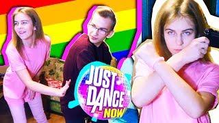 ЛГБТ JUST DANCE 2018?!