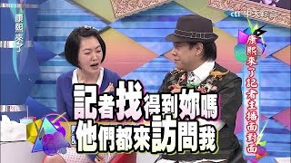 2015.03.25康熙來了 記者主播面對面