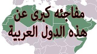 هذه الدول العربية سيتم حصارها واحتلالها واخبر بذلك النبي الكريم