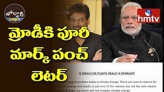 మోడీకి పూరీ మార్క్ పంచ్ లెటర్..!   Jordar News   hmtv Telugu News