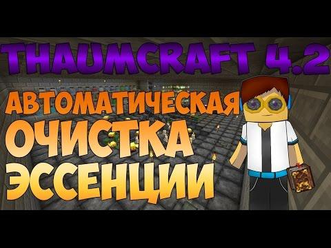 видео: thaumcraft 4.2 - Автоматическая очистка эссенции